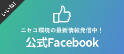 ニセコ環境公式Facebook