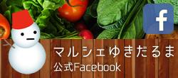 マルシェゆきだるま公式Facebook